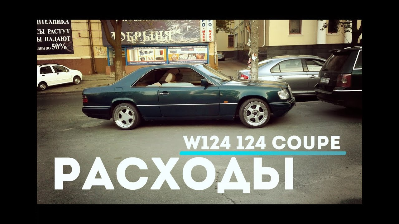 w124 coupe mercedes w124 youtube. Black Bedroom Furniture Sets. Home Design Ideas