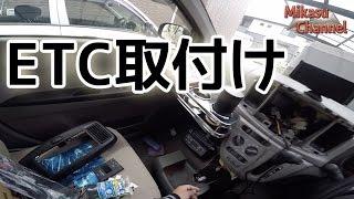 【ミライース】にETC車載機を取付ける!