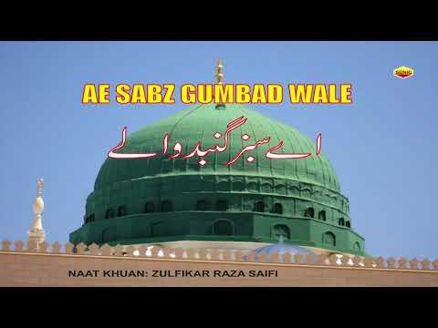 Eid Milad un Nabi Naat - Ae Sabz Gumbad Wale || Zulfiqar Raza Naat | Sonic Islamic