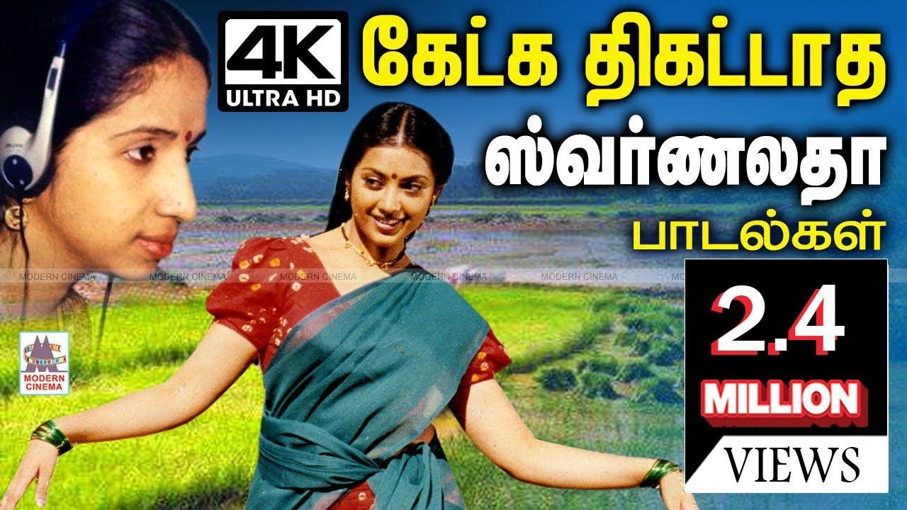 கேட்க கேட்க திகட்டாத தேனான குரலில் ஸ்வர்ணலதாவின் குயில் இசை Ketka thigattatha Swarnalatha Songs 4k