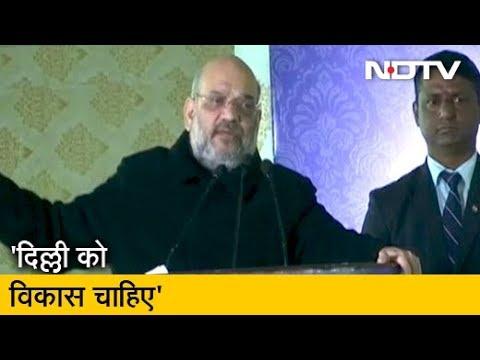 Delhi की जनता Arvind Kejriwal को सबक सिखाएगी: Amit Shah