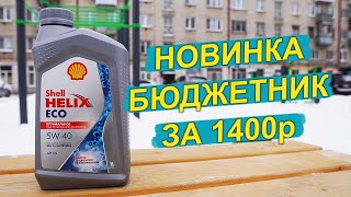 НОВЫЙ Shell Helix ECO 5W-40 - анализ НЕПРОСТОГО масла за 1400р!