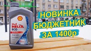 НОВЫЙ Shell Helix ECO 5W-40 - анализ НЕПРОСТОГО масла за 1400р!
