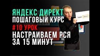 #10. Настройка РСЯ. Курс Яндекс Директ. Yandex Direct обучение. Настройка контекстной рекламы.