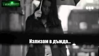 """BG ПРЕВОД Eleftheria Eleftheriou - """"Taxidi sti vroxi Пътуване във дъжда"""