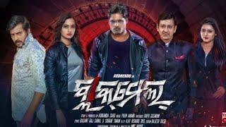 Blackmail Movie Audio Release | Prema ra Rangoli | Bou Mariba | Humane Sagar | Screen News Odia
