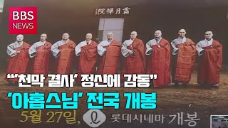 "[BBS뉴스] ""'천막 결사' 정신에 감동""...'아홉…"