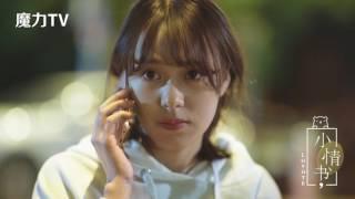 小情书 | 51 《三个人的友谊 》下集 - Bức thư tình nhỏ RAW ( No sub)