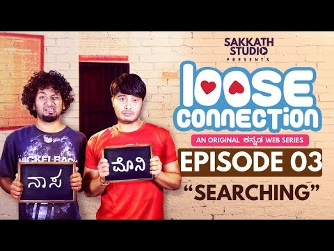 LOOSE CONNECTION | KANNADA WEBSERIES | EPISODE 03 | SEARCHING