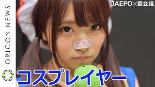 ゲームファンとゲーム大会の祭典『闘会議2018』が10日、千葉県・幕張メ...