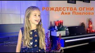 РОЖДЕСТВА ОГНИ Аня Павлова — США | 4K NEW 2017 Детские Рождественские песни