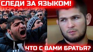 Скандал! Кавказцы наехали на Хабиба после его слов в адрес Дональда Серроне Нурмагомедова осудили