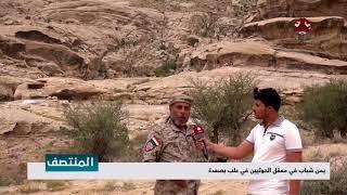 يمن شباب في معقل الحوثيين في في علب بصعدة  | تقرير اسامة فراج