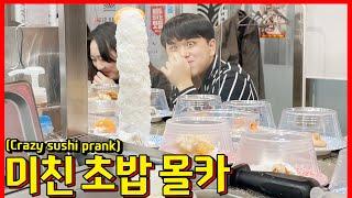 ENG/IDN/JPN] [몰카] 초밥집에서 역대급 초밥들을 눈 앞에서 본다면?!!! - [동네놈들 HOODBOYZ]