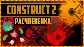 Construct 2 Расчленение врагов мечом !