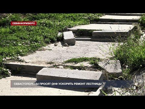 Севастопольцы просят ОНФ ускорить ремонт лестницы в районе улицы Лизы Чайкиной
