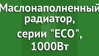 Маслонаполненный радиатор, серии ECO, 1000Вт (Timberk) обзор TOR 21.1005 BCX