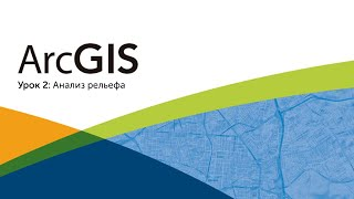 Arcgis анализ уклонов и экспозиции рельефа (2 Урок)