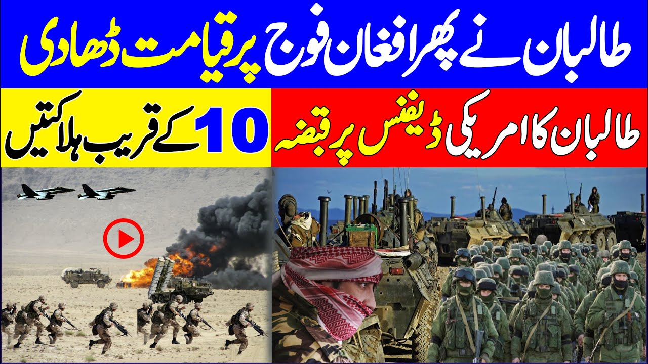 Breaking!! Why US Army leaving Afghanistan suddenly?  || Pak Place