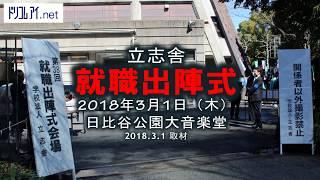 第38回 立志舎 就職出陣式 https://www.all-japan.ac.jp/campus/kickoff...