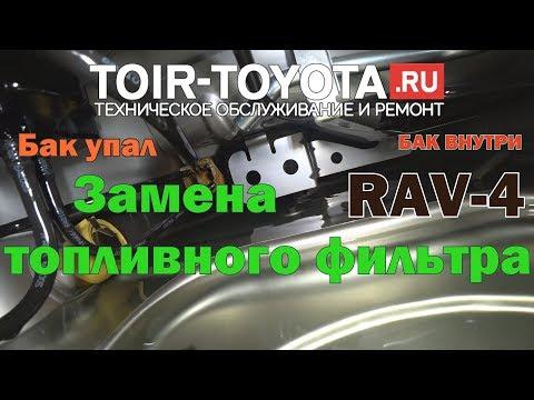 RAV-4 Замена топливного фильтра.