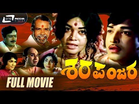 Sharapanjara-ಶರಪಂಜರ | Kannada Full HD Movie| FEAT : Gangadhar,Kalpana, Chindodi Leela