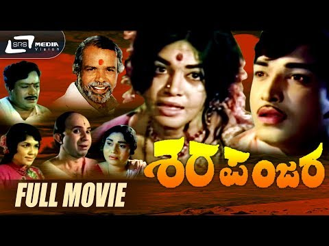 Sharapanjara-ಶರಪಂಜರ|Kannada Full HD Movie| FEAT : Gangadhar,Kalpana, Chindodi Leela