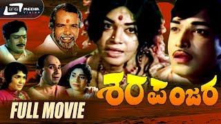 Sharapanjara-ಶರಪಂಜರ | Kannada Full Movie| FEAT : Gangadhar,kal wobei, das Eichhörnchen, kehrte lee den Schlaf
