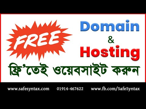 Free Domain Hosting Creation And Using!