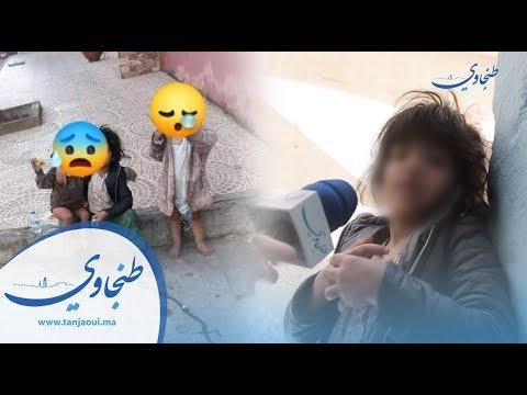 بؤس وإهمال.. قصة مأساوية لخمسة أطفال بطنجة  تدمي القلوب