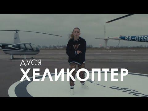 Дуся - Хеликоптер