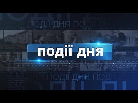 Інформаційний випуск «Події дня» за 27.02.20