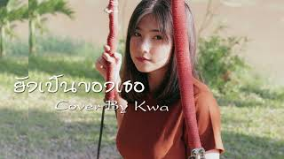 ยังเป็นของเธอ GiFT My Project  [COVER BY Kwa]