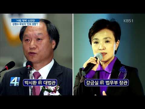 '비대법관' 출신 대법원장 지명…법원 개혁?