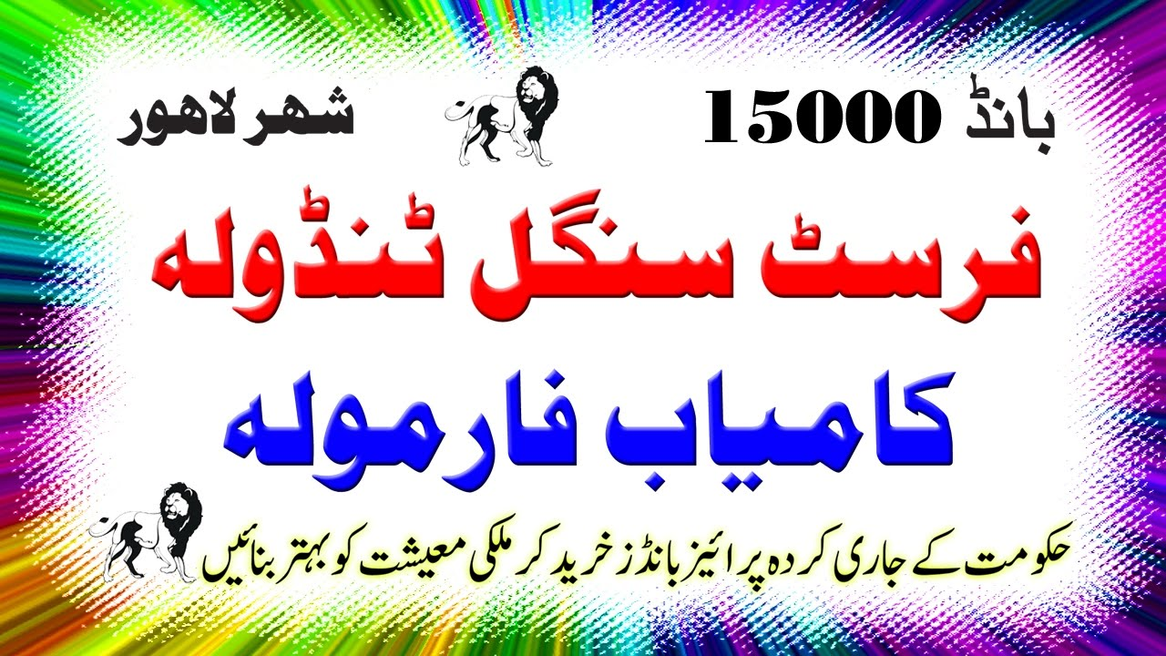 prize bond 15000 lahore First Single Tandola 03,04,2017 bond to bond best  formula 15000
