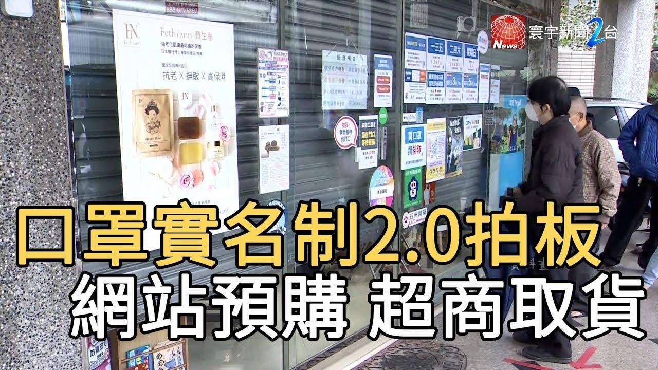 口罩實名制2.0拍板 網站預購 超商取貨|寰宇新聞20200309 - YouTube