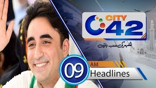 News Headlines   9:00 AM   10 July 2018   City42