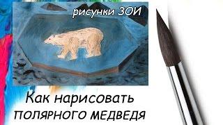 Как нарисовать медведя.(Как нарисовать медведя. Белый медведь. Северный мишка. Рисуем животных. Рисуем север, снег, лед, льдины...., 2016-06-03T07:00:08.000Z)
