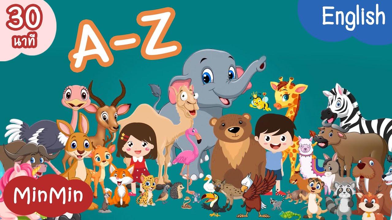 Download เพลง ABC Phonics สัตว์แสนน่ารัก และเพลงเด็กภาษาอังกฤษอื่นๆยาว 30 นาที | MinMin
