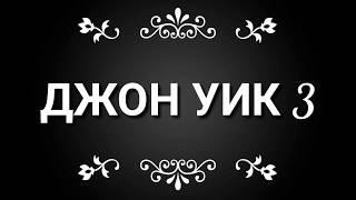 Джон Уик 3: Парабеллум. Обзор фильма