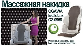 Массажная накидка OGAWA Estilo Lux OZ 0958