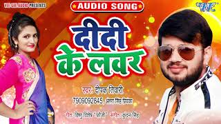 #Deepak Tiwari II#Antra Singh Priyanka II दीदी के लवर II Bhojpuri Superhit Song II #Didi Ke Lover