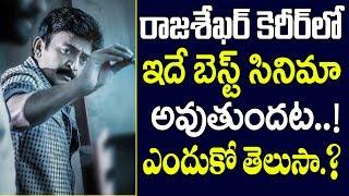 రాజశేఖర్ కెరీర్ లో ఇదే బెస్ట్ సినిమా అవుతుందట.! | rajasekhar psv garuda vega  | cinema lovers club