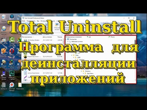Total Uninstall - Программа для деинсталляции приложений.
