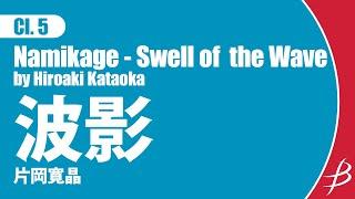 《演奏》広島ウインドオーケストラ Performed by Hiroshima Wind Orches...