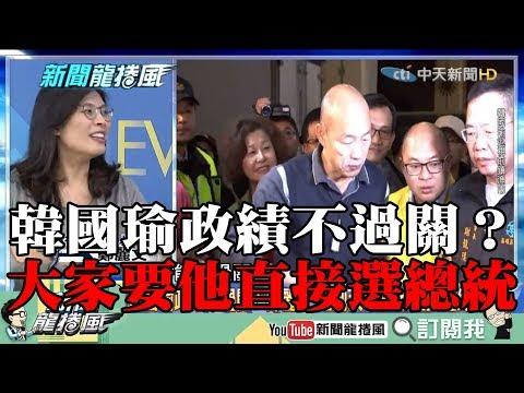 【精彩】韓國瑜政績不過關?鄭麗文:旺到大家要他直接選總統!
