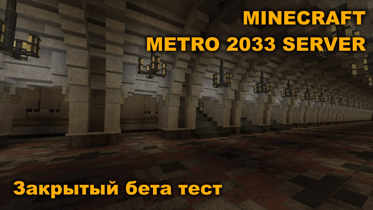 Minecraft метро 2033 сервер [закрытый бета тест] youtube.