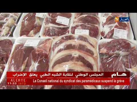 أم البواقي/ المركب الجهوي للحوم الحمراء بعين مليلة رهان إقتصادي