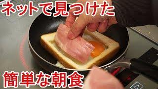 ネットで見つけた簡単な朝食を作ってみる thumbnail