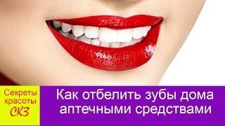 Как отбелить зубы в домашних условиях аптечными средствами(На этом видео вы узнаете, какие есть аптечные специальные средства для отбеливания зубов, они эффективны,..., 2016-05-24T09:32:02.000Z)